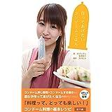 Amazon.co.jp: 作ってあげたいコンドームごはん 電子書籍: おぱんぽん, 架神 恭介, 深河 広太: Kindleストア