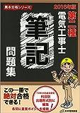 第二種電気工事士筆記問題集 2016年版 (黒本合格シリーズ)