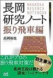 長岡研究ノート 振り飛車編 (マイナビ将棋BOOKS)