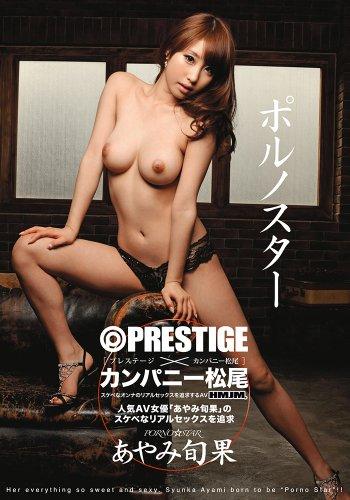 ポルノスター/プレステージ [DVD]