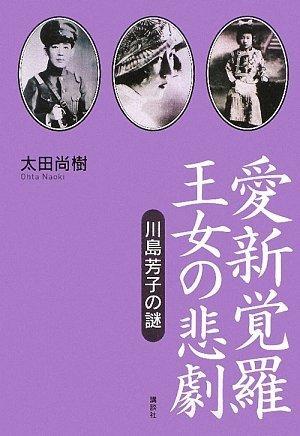 愛新覚羅 王女の悲劇―川島芳子の謎