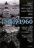 中央公論特別編集 江藤淳1960