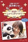 北乃きいの「很好!しゃべっチャイナ」DVD-BOX[DVD]