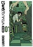 G戦場ヘヴンズドア 完全版 1 (ビッグコミックススペシャル)