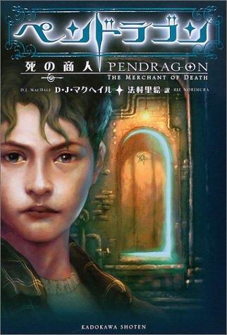 ペンドラゴン