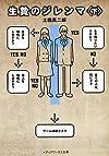 生贄のジレンマ〈下〉 (メディアワークス文庫)