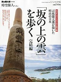 時空旅人 Vol.5 「坂の上の雲」を歩く 完結編 2012年 01月号 [雑誌]