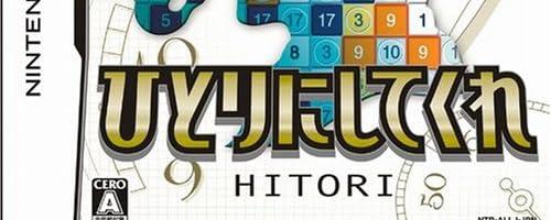 パズルシリーズ Vol.10 HITORI ひとりにしてくれ
