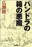 パンドラの箱の悪魔 (文春文庫)