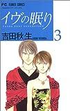 イヴの眠り―YASHA NEXT GENERATION (3) (flowersフラワーコミックス)
