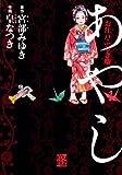 お江戸ふしぎ噺 / 皇 なつき のシリーズ情報を見る