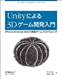 Unity�ˤ��3D�����೫ȯ���� ��iPhone/Android/Web�Ǽ���������ץ?��ߥ�