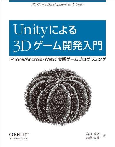 Unityによる3Dゲーム開発入門 —iPhone/Android/Webで実践ゲームプログラミング