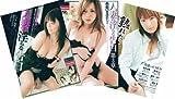 アダルト3枚パック264 淫らな人妻SP【DVD】GHP-264