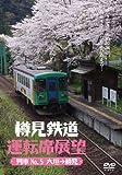 樽見鉄道運転席展望 [DVD]