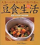 からだイキイキ!豆食生活—大豆・いんげん豆・えんどう豆・そら豆etc.