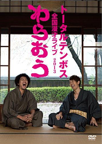 �ȡ�����ƥ�ܥ�����̡�ͥ饤��2013 ��餪�� [DVD]