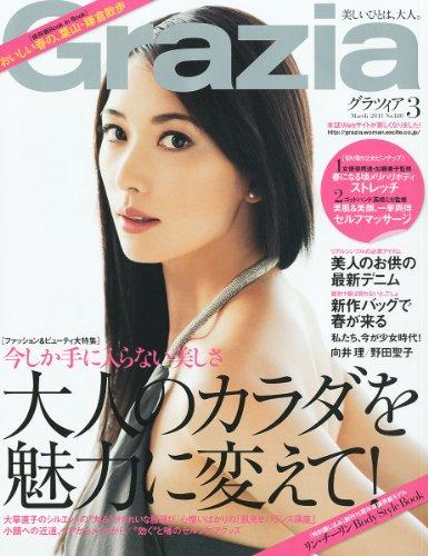 Grazia (グラツィア) 2011年 03月号 [雑誌]
