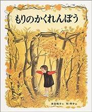 もりのかくれんぼう (日本の絵本)