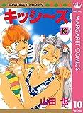 キッシ~ズ 10 (マーガレットコミックスDIGITAL)