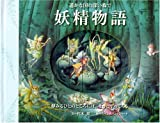 妖精物語 遙かな国の深い森で (海外Dピース)