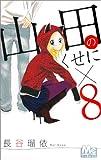 山田のくせに×8 (マーガレットコミックス)