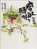陰陽師 瘤取り晴明(夢枕 獏/村上 豊)