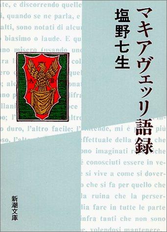 マキアヴェッリ語録 (新潮文庫)