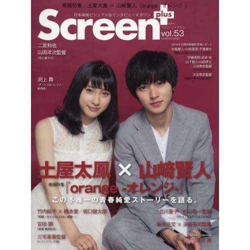 SCREEN+(プラス) vol.53 2016年 01 月号 [雑誌]: SCREEN 増刊
