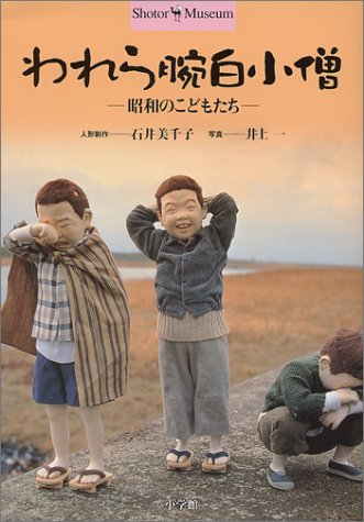 われら腕白小僧―昭和のこどもたち (Shotor Museum)