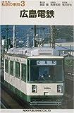 広島電鉄(私鉄の車両3)
