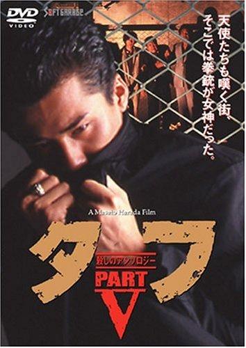 タフ PART V-殺しのアンソロジー- [DVD]