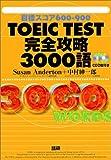 TOEIC TEST完全攻略3000語―目標スコア600-900