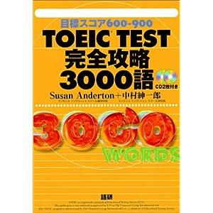 TOEIC TEST完全攻略3000語―目標スコア600-900 ()