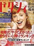 ゼクシィ 富山・石川・福井版 2008年 04月号 [雑誌]