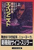 エイリアニスト―精神科医 (上) (ハヤカワ文庫 NV (925))