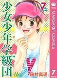 少女少年学級団 7 (マーガレットコミックスDIGITAL)
