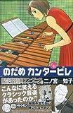 のだめカンタービレ 16巻 限定版