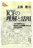 ICF(国際生活機能分類)の理解と活用―人が「生きること」「生きることの困難(障害)」をどうとらえるか (KSブックレット)