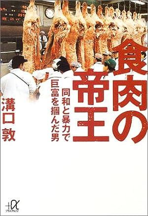食肉の帝王 (講談社プラスアルファ文庫)