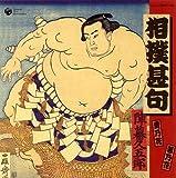 相撲甚句 全曲集