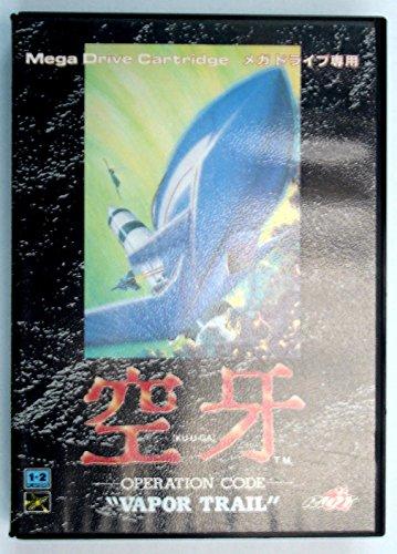 kuhga-operation-code-vapor-trail-mega-drive-japan