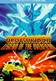 echange, troc Urotsukidoji: Legend of Overfiend