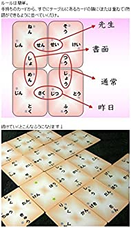 日本語 学習 カード ゲーム みんなでじゅくご トランプ サイズ版 単語 語彙 アップ 頭の体操 日本語能力試験 対策 日本語教育 国語 教材 (1個)