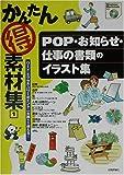かんたんマル得素材集〈1〉POP・お知らせ・仕事の書類のイラスト集