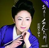 あぁ・・・あんた川(DVD付)