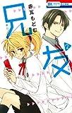 兄友(2): 花とゆめコミックス