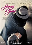 ヘンリー&ジューン 私が愛した男と女 [DVD]