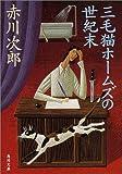 三毛猫ホームズの世紀末 (角川文庫)