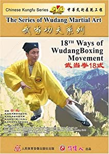 18TH Ways of Wudang Boxing Movement